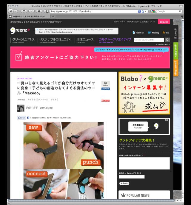 greenz.jpがメイクドゥを紹介