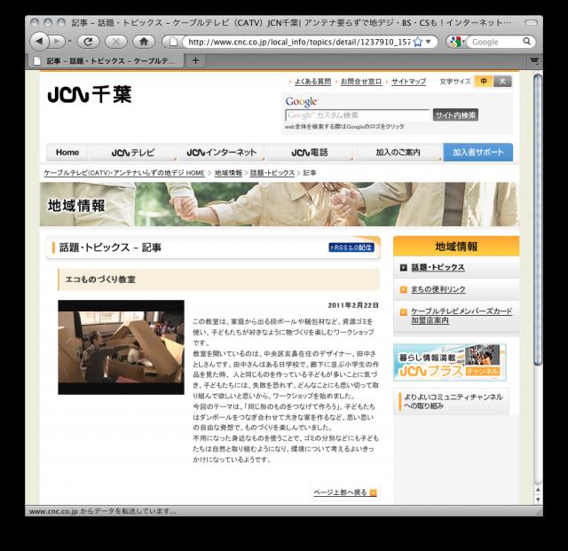 ケーブルテレビ(CATV) JCN千葉がメイクドゥを少し紹介