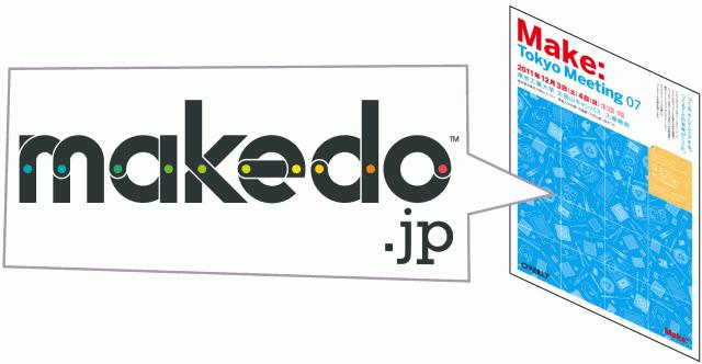 メイクドゥ(makedo)が、MAKE TOKYO MEETING 07に参加します!