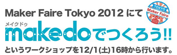 Maker Faire Tokyo 2012でMakedo(メイクドゥ)を使ったワークショップが開かれます。