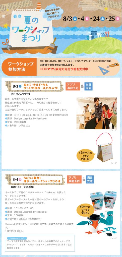 今週末8/3(土)と8/4(日)にHDC(ハウスデザインセンター)神戸で開かれるmakedo(メイクドゥ)を使ったワークショップのご案内