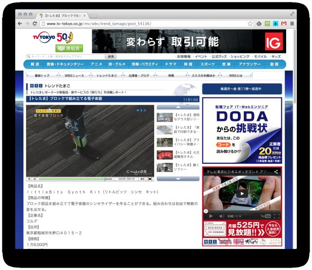 テレビ東京のワールドビジネスサテライトにmakedoがチラッと登場!